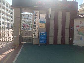 桂平市石咀镇中心小学