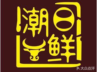 潮日鲜潮汕牛肉火锅(永德路店)