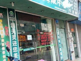 润夫灵皮夫健康中心