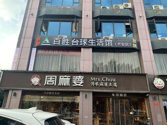 百胜台球生活馆(齐安店)