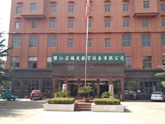 江苏锡光教学设备有限公司