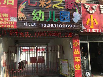 七彩之家幼儿园