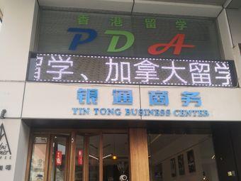 香港留学银通商务