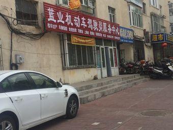 蓝业机动车驾驶员服务中心