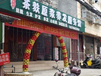 易丹医坊茶麸原浆养发服务馆