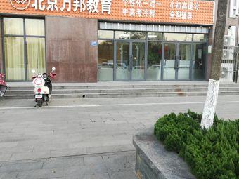 北京万邦教育