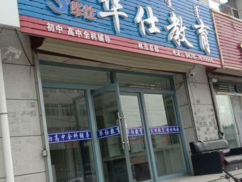 华仕教育(林东总部)