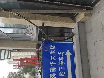 海御华大饭店地下停车场