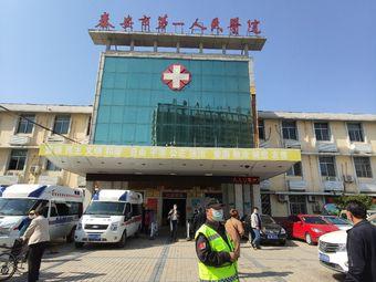 泰安市第一人民医院整形外科