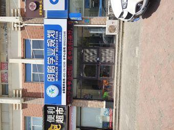 明略学业规划(胶州中心)