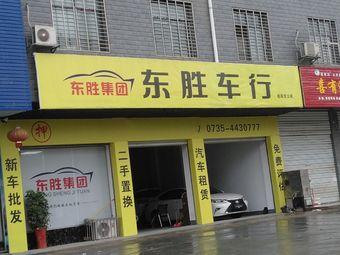东胜车行(桂阳支公司)
