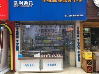 浩利通讯手机维修服务中心(富乐路店)