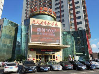 福泰华国际酒店-会议中心