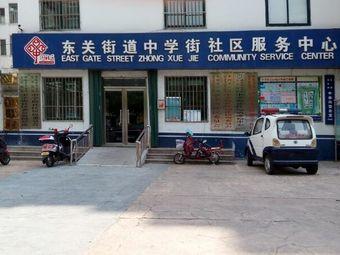 东关街道中学街社区服务中心