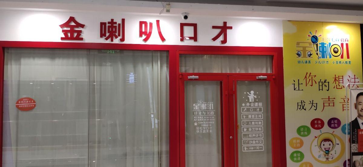 金喇叭口才(新玛特购物中心莒县店)
