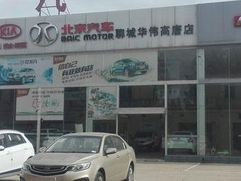 北京汽车(聊城华伟高唐店)