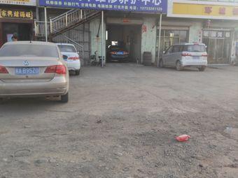 军德汽车维修养护中心