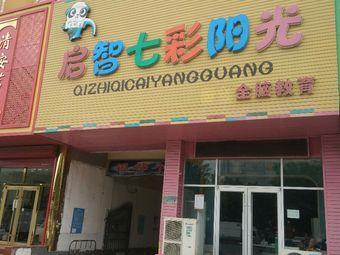 七彩阳光培训学校