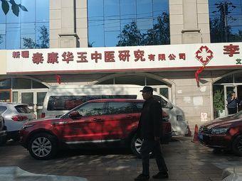 泰康华玉中医研究有限公司
