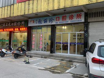 平潭张丽珍牙科诊所