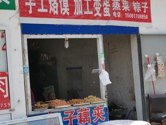 手工烙馍加工变蛋蒸菜粽子