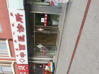 中西医诊所