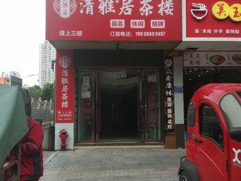 清雅居茶楼