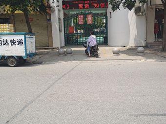 上蔡县直幼儿园