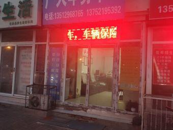 广大车务中心