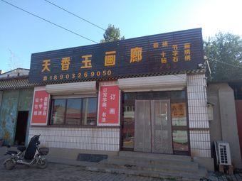 天香玉画廊