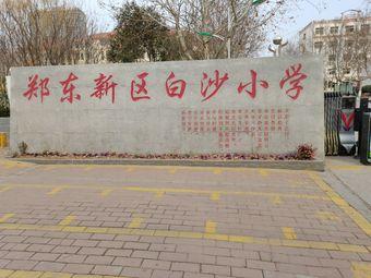 郑东新区白沙小学