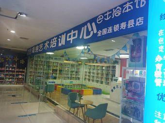 巴士绘本馆海纳艺术培训中心(寿县店)