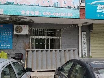 西安市临潼区军民驾校招生报名处