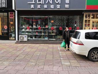 韩雅熙真皮体验馆