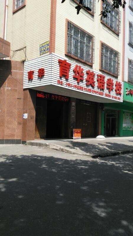 育华英语学校(西滨中路店)