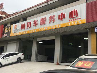 驰安出行网约车服务中心(海安服务中心)