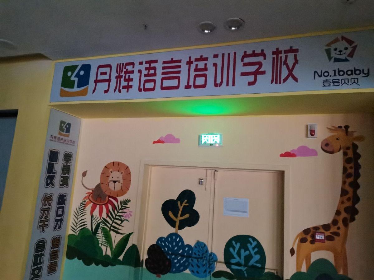 丹辉语言培训学校