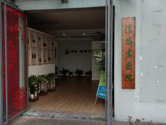 汉风书画院