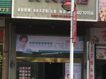 ZL美颜馆