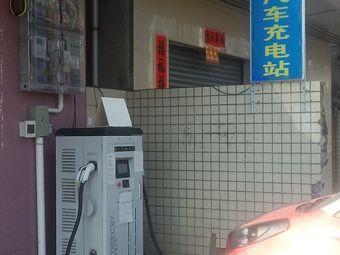 快马汽车充电站