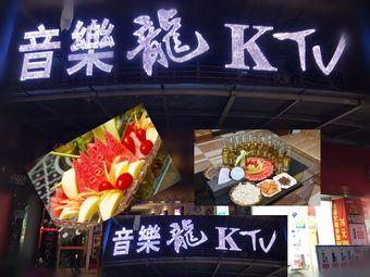 星光音樂龍量販式KTV