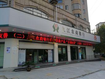 九江农商银行(莲花支行)