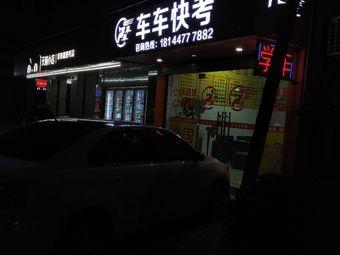 车车快考(旺岗分店)