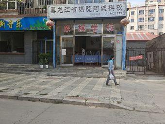 黑龙江省棋院(阿城棋校)