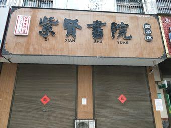 紫贤书院国学馆