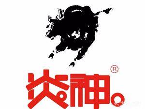 炎神·鲜牛肉火锅