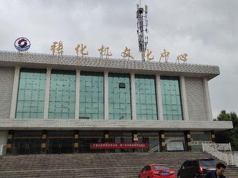 张化机文化中心