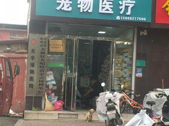 爱牧宠物医疗