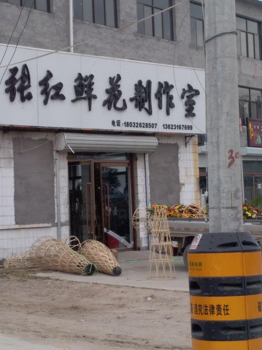 张红鲜花制作室