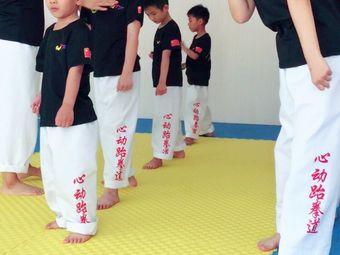 心动跆拳道
